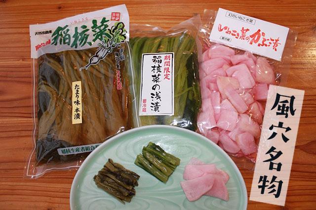 稲核菜の漬物