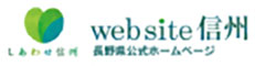 WEBサイト信州